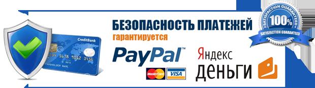 Безопасность платежей гарантируется PayPal и Яндекс.Деньги